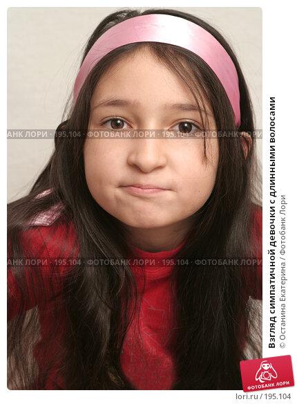Купить «Взгляд симпатичной девочки с длинными волосами», фото № 195104, снято 14 ноября 2007 г. (c) Останина Екатерина / Фотобанк Лори