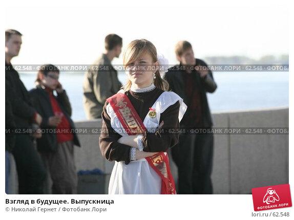 Взгляд в будущее. Выпускница, фото № 62548, снято 25 мая 2007 г. (c) Николай Гернет / Фотобанк Лори