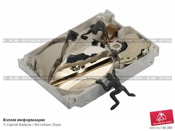 Взлом информации, фото № 48380, снято 26 мая 2007 г. (c) Сергей Байков / Фотобанк Лори