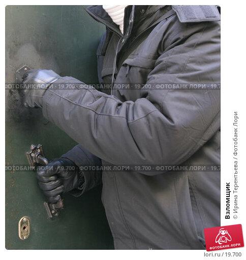 Взломщик, эксклюзивное фото № 19700, снято 25 февраля 2007 г. (c) Ирина Терентьева / Фотобанк Лори