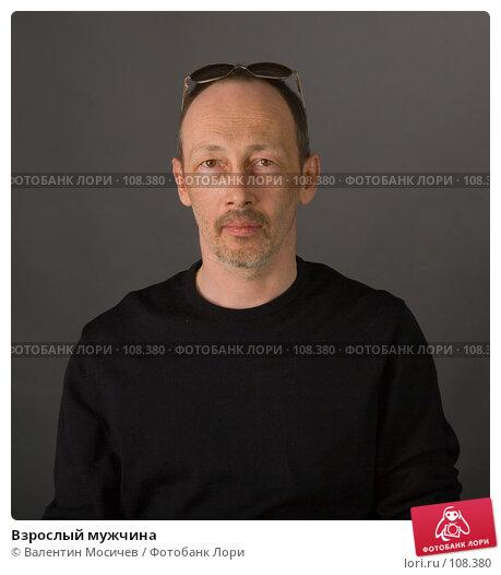 Взрослый мужчина, фото № 108380, снято 2 мая 2007 г. (c) Валентин Мосичев / Фотобанк Лори