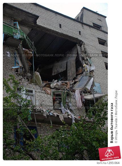 Взрыв бытового газа, фото № 293064, снято 20 мая 2008 г. (c) Игорь Ткачёв / Фотобанк Лори