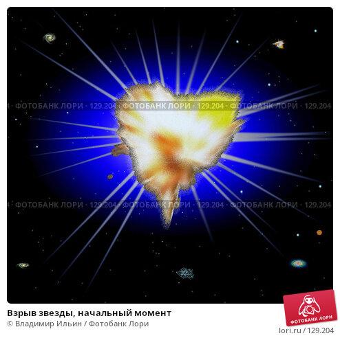Взрыв звезды, начальный момент, иллюстрация № 129204 (c) Владимир Ильин / Фотобанк Лори