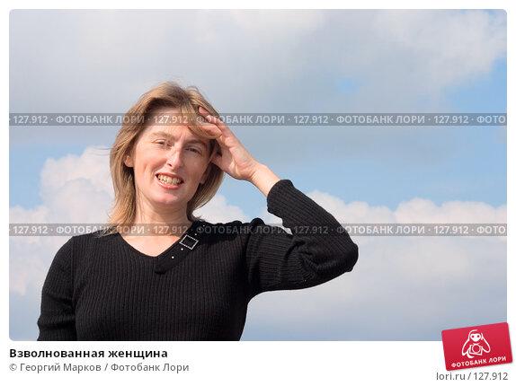 Взволнованная женщина, фото № 127912, снято 26 августа 2006 г. (c) Георгий Марков / Фотобанк Лори