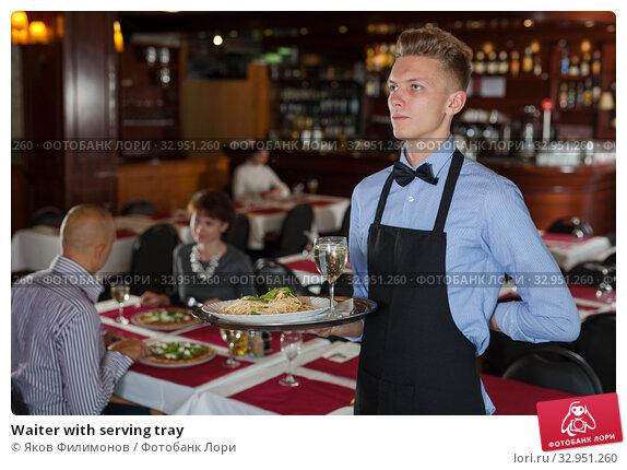Waiter with serving tray. Стоковое фото, фотограф Яков Филимонов / Фотобанк Лори