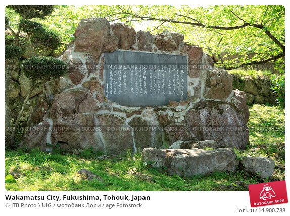 Купить «Wakamatsu City, Fukushima, Tohouk, Japan», фото № 14900788, снято 22 июня 2018 г. (c) age Fotostock / Фотобанк Лори