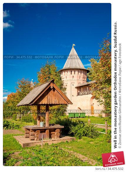 Well in the monastery garden Orthodox monastery. Suzdal Russia. Стоковое фото, фотограф Zoonar.com/Ruslan Gilmanshin / age Fotostock / Фотобанк Лори