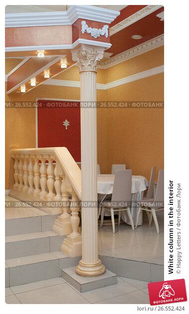 White column in the interior, фото № 26552424, снято 25 февраля 2017 г. (c) Галина Тимонько / Фотобанк Лори