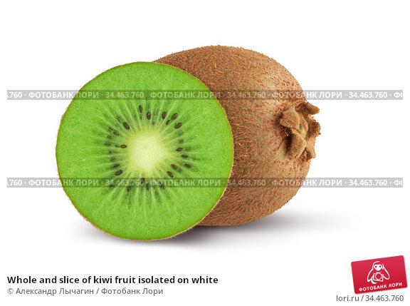 Whole and slice of kiwi fruit isolated on white. Стоковое фото, фотограф Александр Лычагин / Фотобанк Лори