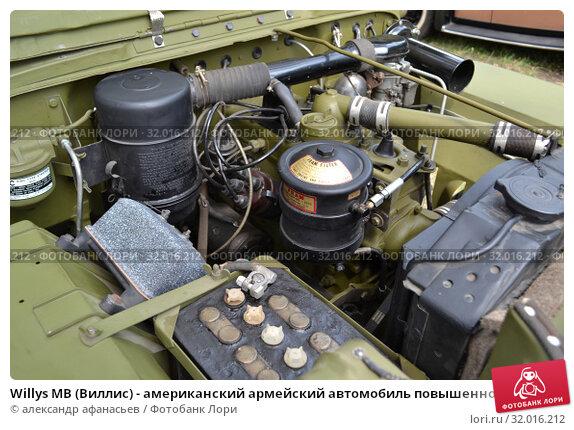 Купить «Willys MB (Виллис) - американский армейский автомобиль повышенной проходимости. Двигатель и оборудование под капотом джипа», фото № 32016212, снято 3 августа 2019 г. (c) александр афанасьев / Фотобанк Лори
