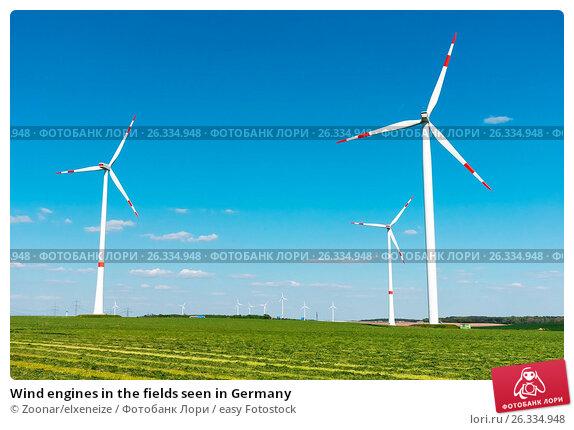 Купить «Wind engines in the fields seen in Germany», фото № 26334948, снято 23 марта 2018 г. (c) easy Fotostock / Фотобанк Лори