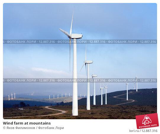 Купить «Wind farm at mountains», фото № 12887316, снято 18 марта 2019 г. (c) Яков Филимонов / Фотобанк Лори