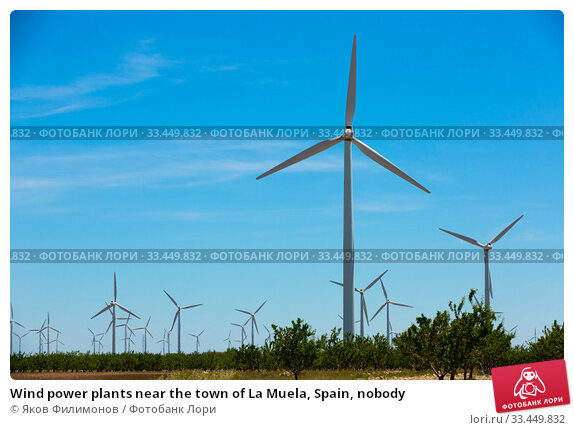 Wind power plants near the town of La Muela, Spain, nobody (2019 год). Стоковое фото, фотограф Яков Филимонов / Фотобанк Лори