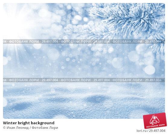 Купить «Winter bright background», фото № 29497004, снято 25 ноября 2018 г. (c) Икан Леонид / Фотобанк Лори