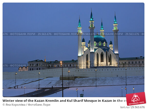 Купить «Winter view of the Kazan Kremlin and Kul Sharif Mosque in Kazan in the evening light. Russia», фото № 29563676, снято 5 декабря 2018 г. (c) Яна Королёва / Фотобанк Лори
