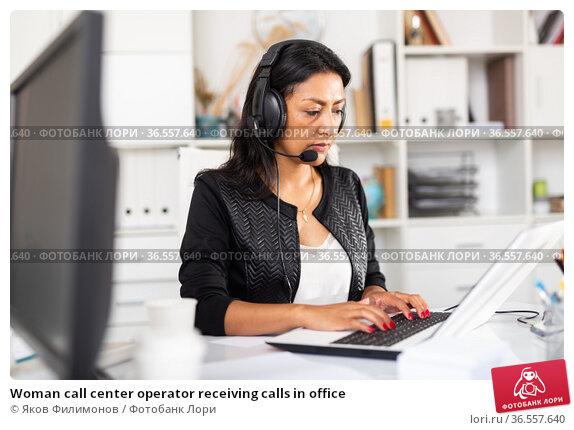 Woman call center operator receiving calls in office. Стоковое фото, фотограф Яков Филимонов / Фотобанк Лори