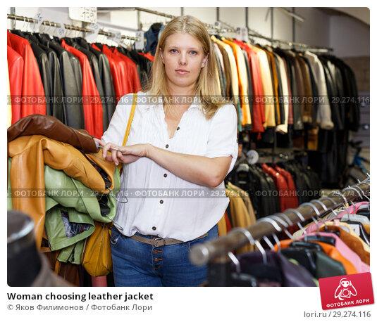 Купить «Woman choosing leather jacket», фото № 29274116, снято 5 сентября 2018 г. (c) Яков Филимонов / Фотобанк Лори