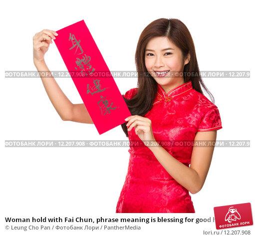 Купить «Woman hold with Fai Chun, phrase meaning is blessing for good health», фото № 12207908, снято 16 июля 2019 г. (c) PantherMedia / Фотобанк Лори