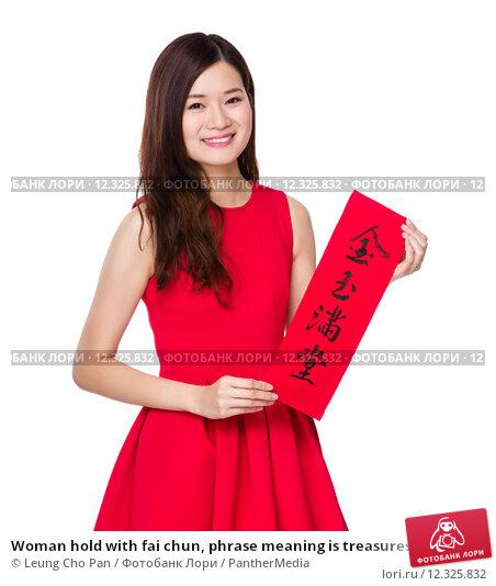 Купить «Woman hold with fai chun, phrase meaning is treasures fill the home», фото № 12325832, снято 20 апреля 2019 г. (c) PantherMedia / Фотобанк Лори