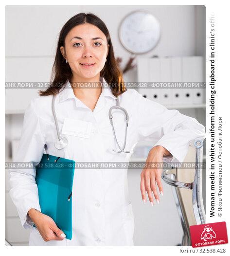 Купить «Woman medic in white uniform holding clipboard in clinic's office», фото № 32538428, снято 1 мая 2018 г. (c) Яков Филимонов / Фотобанк Лори