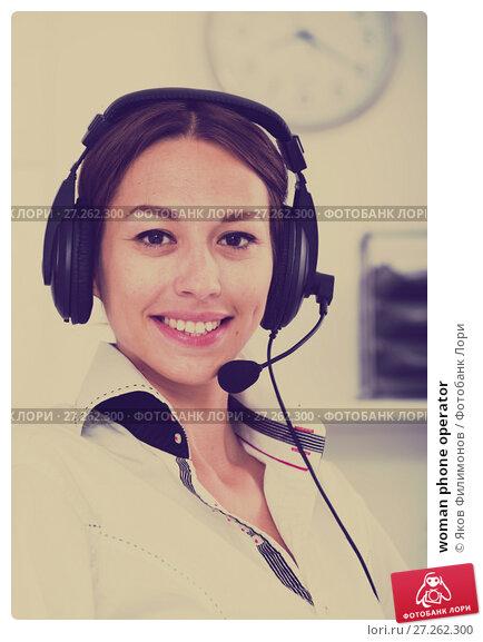 Купить «woman phone operator», фото № 27262300, снято 14 декабря 2019 г. (c) Яков Филимонов / Фотобанк Лори