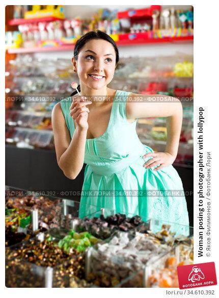 Woman posing to photographer with lollypop. Стоковое фото, фотограф Яков Филимонов / Фотобанк Лори