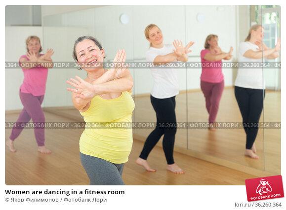 Women are dancing in a fitness room. Стоковое фото, фотограф Яков Филимонов / Фотобанк Лори