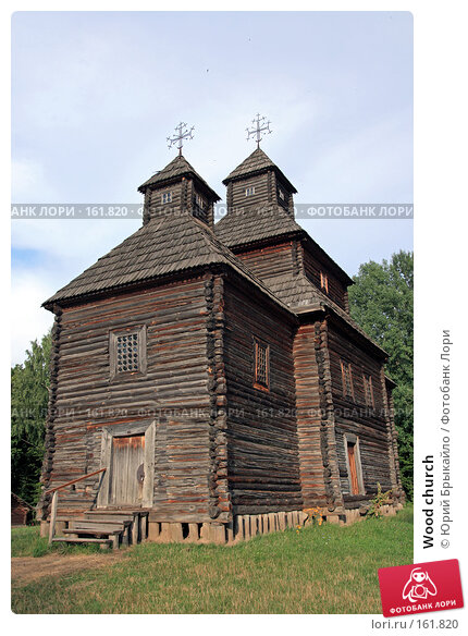 Купить «Wood church», фото № 161820, снято 31 июля 2007 г. (c) Юрий Брыкайло / Фотобанк Лори