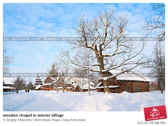 Купить «wooden chapel in winter village», фото № 18548056, снято 24 апреля 2019 г. (c) easy Fotostock / Фотобанк Лори