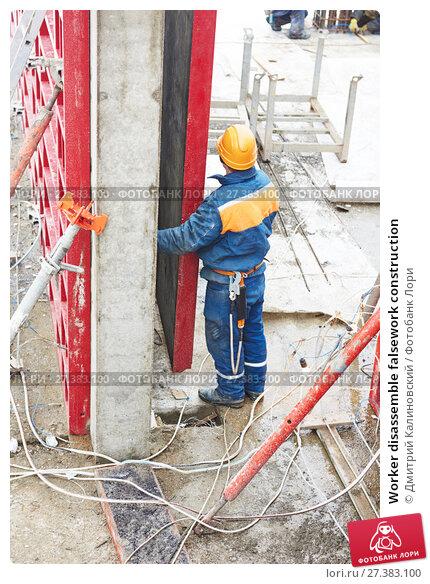 Купить «Worker disassemble falsework construction», фото № 27383100, снято 7 февраля 2015 г. (c) Дмитрий Калиновский / Фотобанк Лори