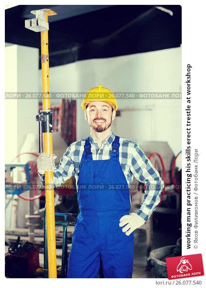 Купить «working man practicing his skills erect trestle at workshop», фото № 26077540, снято 17 января 2017 г. (c) Яков Филимонов / Фотобанк Лори