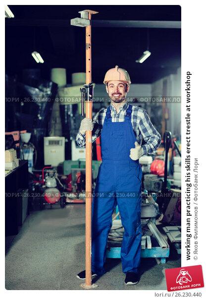 Купить «working man practicing his skills erect trestle at workshop», фото № 26230440, снято 17 января 2017 г. (c) Яков Филимонов / Фотобанк Лори