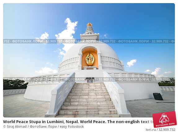 World Peace Stupa in Lumbini, Nepal. World Peace. The non-english text translates to nanmyouhourrnn, a Buddhist Script roughly translating to May Peace Prevail on Earth. Стоковое фото, фотограф Siraj Ahmad / easy Fotostock / Фотобанк Лори