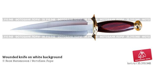 Wounded knife on white background. Стоковое фото, фотограф Яков Филимонов / Фотобанк Лори
