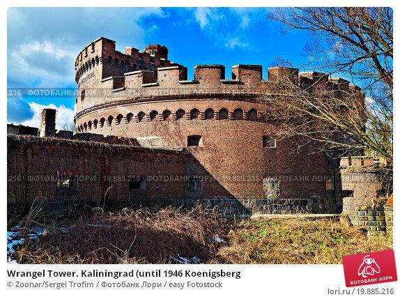 Купить «Wrangel Tower. Kaliningrad (until 1946 Koenigsberg», фото № 19885216, снято 22 февраля 2019 г. (c) easy Fotostock / Фотобанк Лори