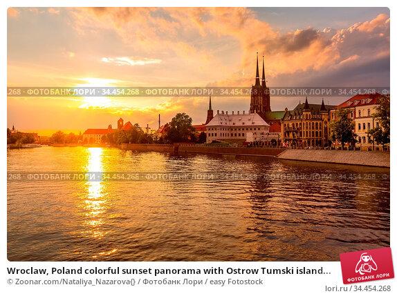 Wroclaw, Poland colorful sunset panorama with Ostrow Tumski island... Стоковое фото, фотограф Zoonar.com/Nataliya_Nazarova{} / easy Fotostock / Фотобанк Лори