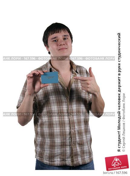Я студент! Молодой человек держит в руке студенческий, фото № 167596, снято 25 ноября 2007 г. (c) Сергей Лешков / Фотобанк Лори