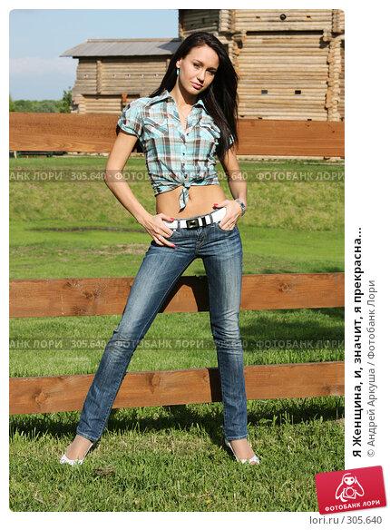 Купить «Я Женщина, и, значит, я прекрасна...», фото № 305640, снято 29 мая 2008 г. (c) Андрей Аркуша / Фотобанк Лори