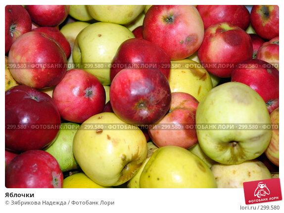 Яблочки, фото № 299580, снято 17 октября 2006 г. (c) Зябрикова Надежда / Фотобанк Лори