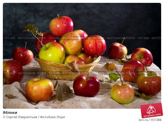Яблоки, фото № 157088, снято 9 октября 2005 г. (c) Сергей Лаврентьев / Фотобанк Лори