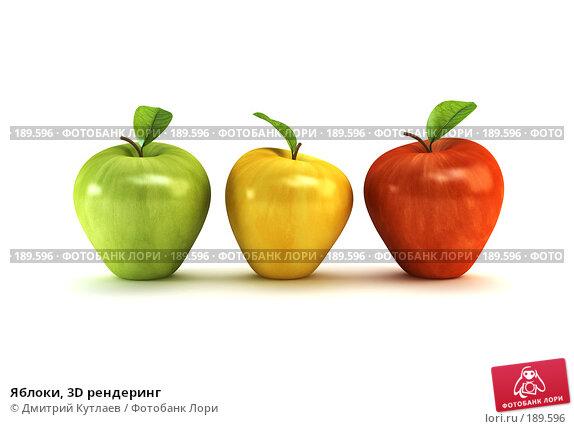 Купить «Яблоки, 3D рендеринг», иллюстрация № 189596 (c) Дмитрий Кутлаев / Фотобанк Лори