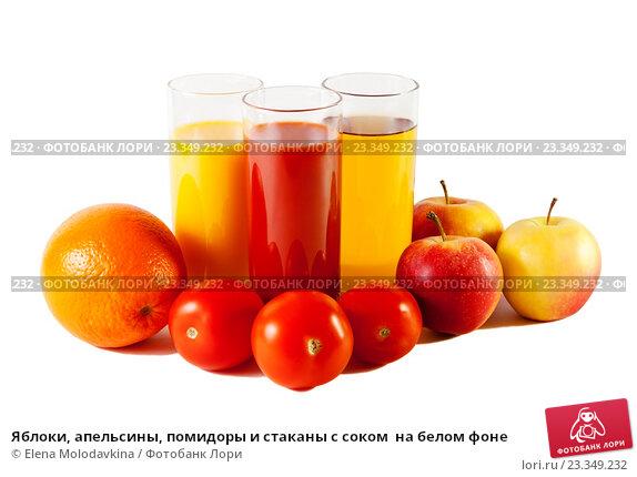 Купить «Яблоки, апельсины, помидоры и стаканы с соком  на белом фоне», фото № 23349232, снято 13 февраля 2016 г. (c) Elena Molodavkina / Фотобанк Лори