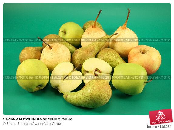 Яблоки и груши на зеленом фоне, фото № 136284, снято 1 декабря 2007 г. (c) Елена Блохина / Фотобанк Лори