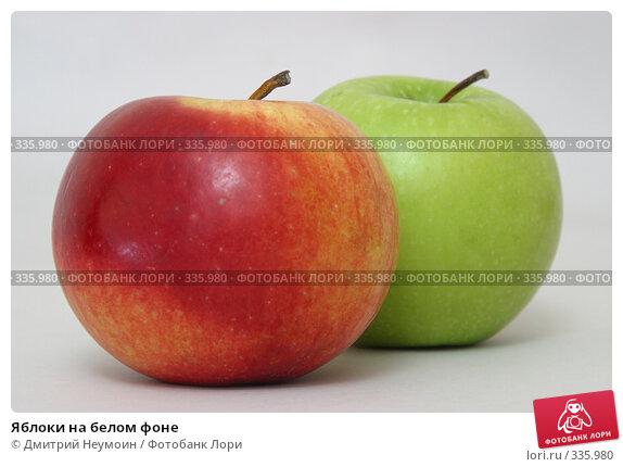 Яблоки на белом фоне, эксклюзивное фото № 335980, снято 16 января 2005 г. (c) Дмитрий Неумоин / Фотобанк Лори