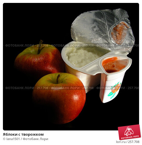 Яблоки с творожком, эксклюзивное фото № 257708, снято 17 апреля 2008 г. (c) lana1501 / Фотобанк Лори