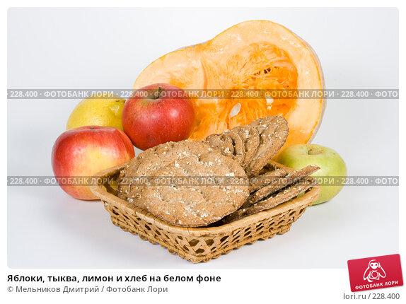 Купить «Яблоки, тыква, лимон и хлеб на белом фоне», фото № 228400, снято 12 марта 2008 г. (c) Мельников Дмитрий / Фотобанк Лори