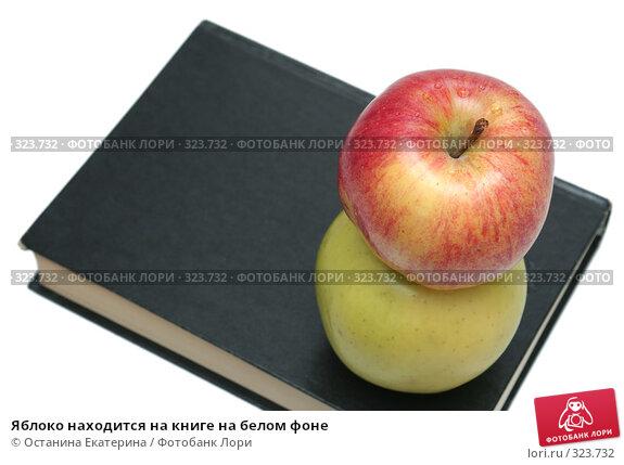 Купить «Яблоко находится на книге на белом фоне», фото № 323732, снято 28 апреля 2008 г. (c) Останина Екатерина / Фотобанк Лори