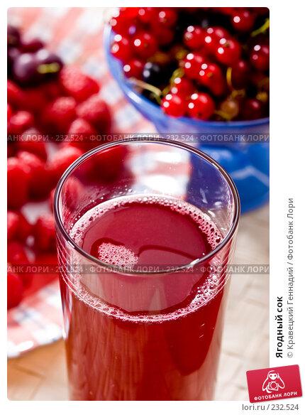 Купить «Ягодный сок», фото № 232524, снято 19 июля 2005 г. (c) Кравецкий Геннадий / Фотобанк Лори