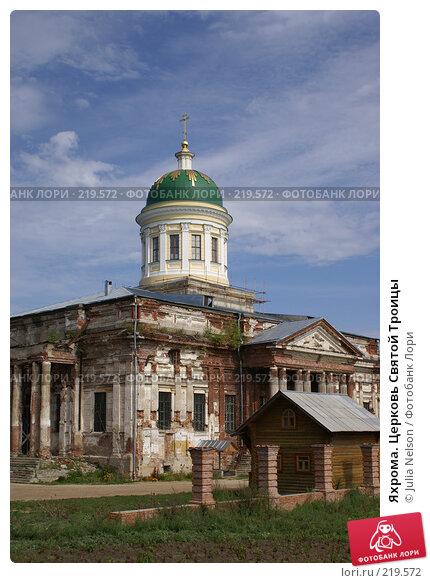 Яхрома. Церковь Святой Троицы, фото № 219572, снято 19 августа 2007 г. (c) Julia Nelson / Фотобанк Лори