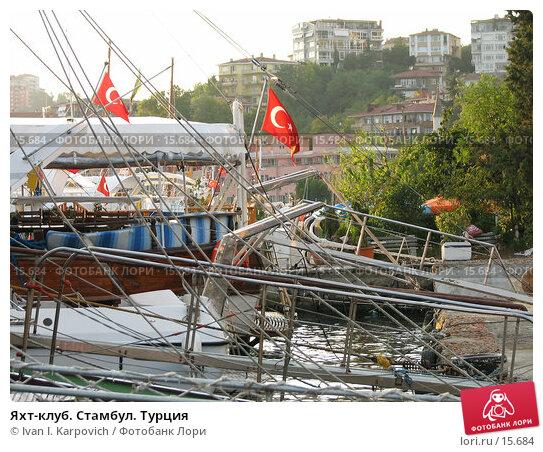 Яхт-клуб. Стамбул. Турция, эксклюзивное фото № 15684, снято 14 сентября 2006 г. (c) Ivan I. Karpovich / Фотобанк Лори